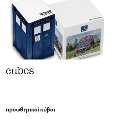 cubes-start